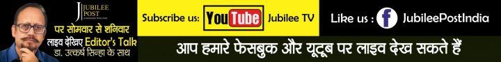 Jubilee TV